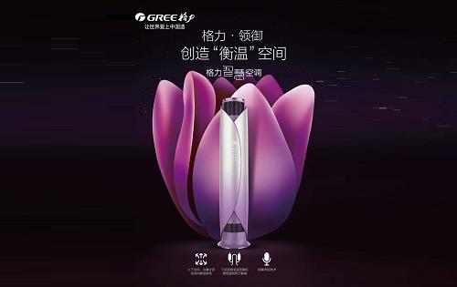 格力家用分体空调产品展示区链接